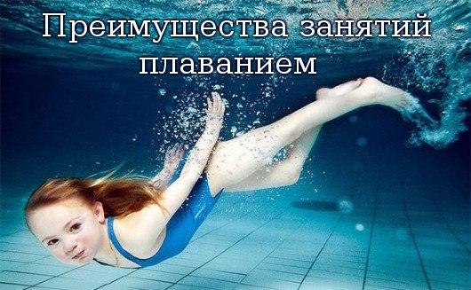 Преимущества занятия плаванием